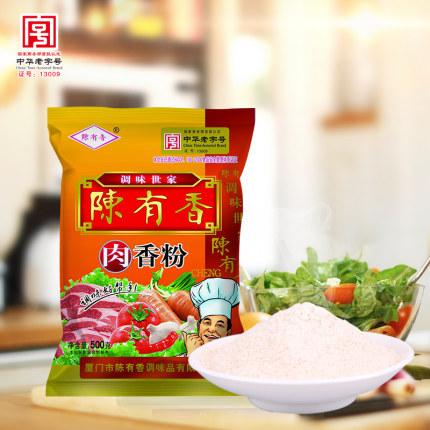 陈有香肉香粉500g 七香调味粉火锅高汤烧烤配料底调料增香