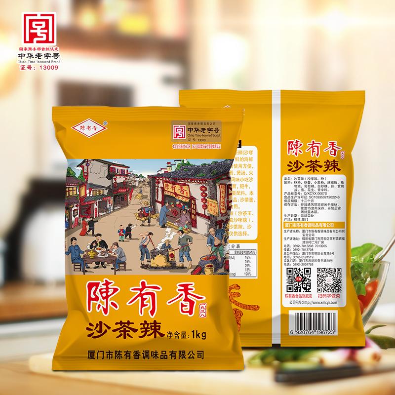 厦门特产沙茶面配料沙茶辣1kg 火锅汤料底料料理酱沙嗲粉