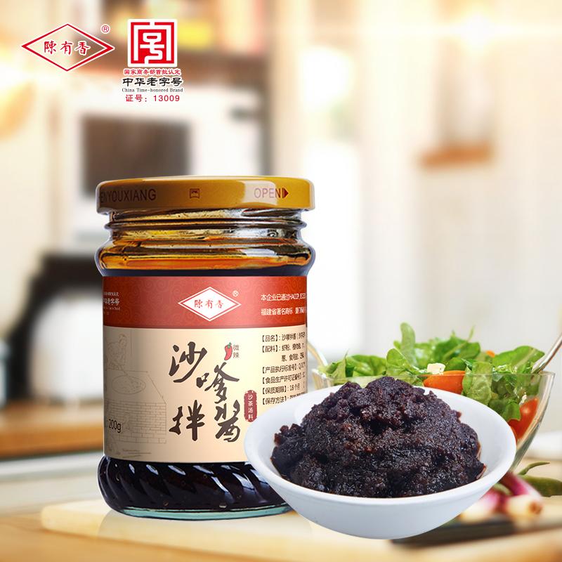 中华老字号调味酱烧烤辣椒火锅沙嗲拌酱