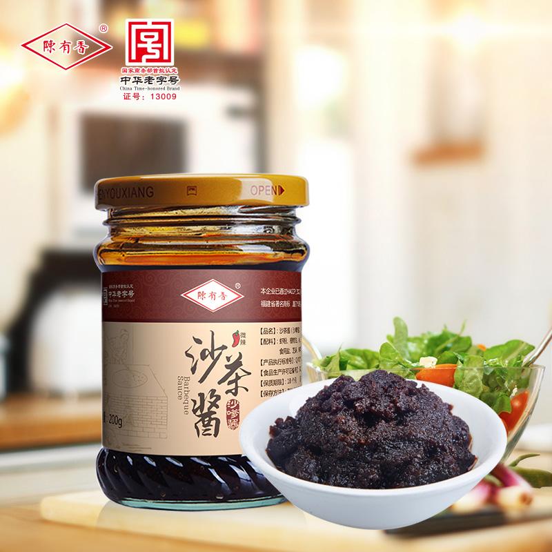 陈有香沙茶酱200g 火锅蘸酱沙茶面汤烤肉牛肉海鲜调味酱厦门特产