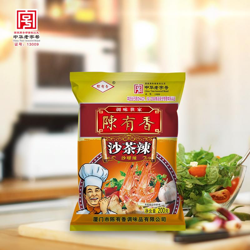 中华老字号调味粉烧烤辣椒火锅料沙茶辣