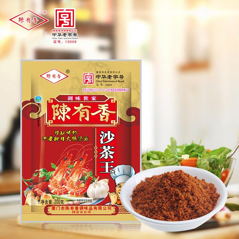 陈有香沙茶王200g调味料 家庭火锅炒菜沙茶面沙茶粉酱料